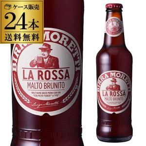 送料無料 モレッティ ラ・ビアンカ 330ml 瓶×24本 1ケース 輸入ビール 海外ビール イタリア MORETTI LA BIANCA|likaman