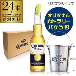 コロナ ビール 送料無料 コロナ エキストラ 355ml瓶 24本 カトラリーバケツ 4個付き BOX入 メキシコ ビール エクストラ 輸入ビール 海外ビール 長S|likaman