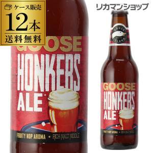送料無料 グースアイランド ホンカーズエール 355ml 瓶×12本 アメリカ 輸入ビール 海外ビール GOOSE ISLAND HONKERS ALE 長S|likaman