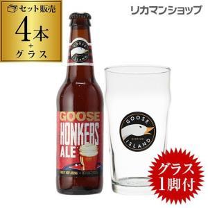 《オリジナルグラス付き》グースアイランド ホンカーズエール 355ml 瓶×4本 アメリカ 輸入 海外ビール GOOSE ISLAND HONKERS ALE 長S|likaman