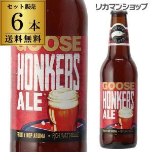 送料無料 グースアイランド ホンカーズエール 355ml 瓶×6本 アメリカ 輸入ビール 海外ビール GOOSE ISLAND HONKERS ALE 長S|likaman