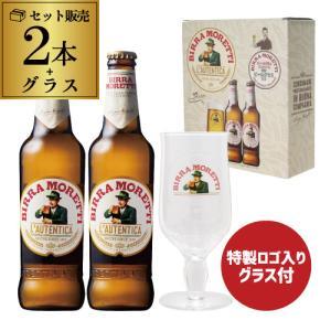 数量限定★特製ロゴ入り 専用グラス付き モレッティビール2本+特製グラス1脚セット【BOX入】ギフト プレゼント ビール 贈り物 長S|likaman