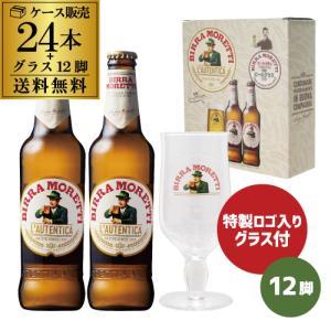 モレッティビール24本 ロゴ入グラス12脚セット ギフト ビール 長S|likaman