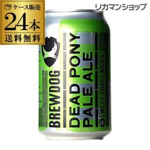 ブリュードッグ デッド ポニー ペールエール 缶 330ml×24本 スコットランド 1本あたり375円 海外ビール イギリスクラフトビール 長S|likaman