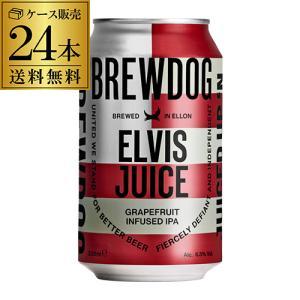 ブリュードッグ エルビス ジュース 缶 330ml×24本 送料無料 スコットランド 1本あたり404円 輸入ビール 海外ビール イギリスクラフトビール 長S|likaman