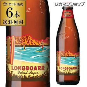 送料無料 6本販売 コナビール ロングボート ラガー 355ml瓶×6本 アメリカ|likaman