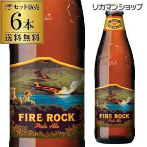 送料無料 6本販売 コナビール ファイアーロックペールエール 355ml瓶×6本 アメリカ 長S|likaman