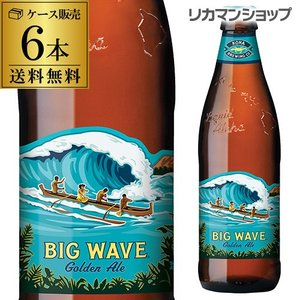 送料無料 6本販売 コナビール ビックウェーブ ゴールデンエール 355ml瓶×6本 アメリカ ビッグウェーブ 長S|likaman