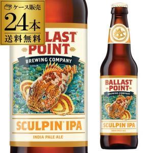バラストポイント スカルピン IPA 355ml瓶×24本 アメリカ 送料無料 ケース販売 海外ビール 輸入ビール 長S|likaman