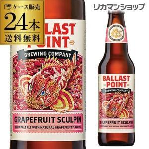 バラストポイント グレープフルーツ スカルピン IPA 355ml瓶×24本 アメリカ 送料無料 ケース販売 海外ビール 輸入ビール 長S|likaman