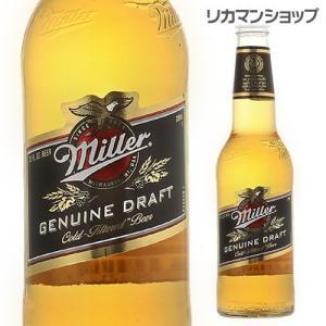 ミラー ジェニュインドラフトビール 355ml瓶 アメリカ 海外ビール 輸入ビール 長S|likaman
