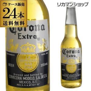 賞味期限9/18の訳あり品 在庫処分 アウトレット コロナ エキストラ 355ml瓶 24本 1ケース メキシコ ビール 送料無料 エクストラ 輸入ビール 海外ビール 並行 長S|likaman