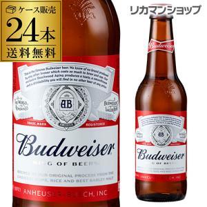 バドワイザー 355ml瓶×24本 送料無料 1ケース ロングネックボトル Budweiser インベブ 海外ビール アメリカ 長S|likaman