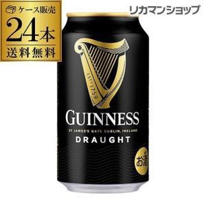 ドラフトギネス ビール 330ml 缶 24本 送料無料 ケース ギネス 24缶 黒ビール 輸入ビール 長S|likaman