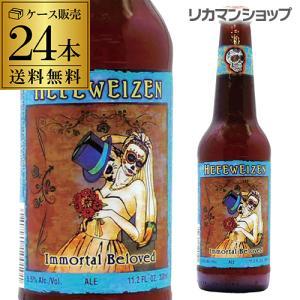 デイオブザデッド ヘフェバイツェン 330ml 瓶 メキシコ×24本 送料無料|likaman