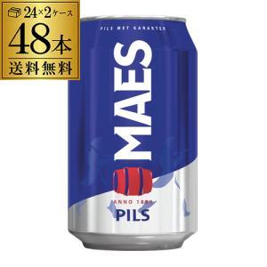 賞味期限2019/11/20 の訳あり品 マエスピルス 330ml 缶×48本 ケース 送料無料 ベルギー 輸入ビール 海外ビール マースピルス マルスピルス|likaman