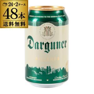 メーカー過剰在庫の処分品 賞味期限2021/6/11の訳あり ドイツビール ダルグナー ピルスナー ...