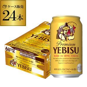100年以上愛され続けるプレミアムビール!ちょっと贅沢なビールです。 麦芽を多く使用しているヱビスは...