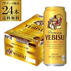エビス ビール サッポロ エビスビール 500ml 缶×24本 1ケース 送料無料 yebisucp...