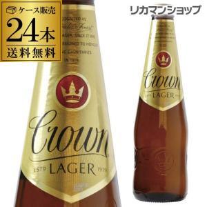 カールトン クラウンラガー オーストラリア 375ml瓶×24本 送料無料 ケース販売 海外ビール 輸入ビール プレミアムビール 長S likaman