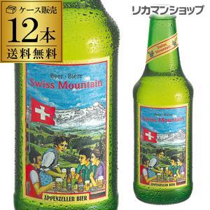 スイスマウンテン 330ml瓶 12本 輸入ビール 海外ビール スイスビール 送料無料 長S|likaman