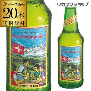 スイスマウンテン 330ml瓶 20本 輸入ビール 海外ビール スイスビール 送料無料 長S|likaman