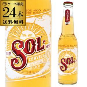 ソル 330ml 瓶 24本 メキシコ ラガー ライセンス生産 オランダ産 海外ビール 長S|likaman