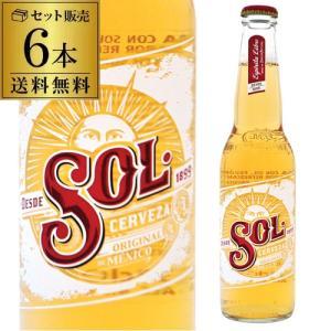 ソル 330ml 瓶 6本 メキシコ プレミアムビール ラガー 送料無料 ライセンス生産 オランダ産 ハイネケン社 アイコン ユーロパブ 海外ビール 輸入ビール 長S|likaman