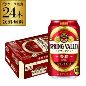 キリン スプリングバレー豊潤496 350mL×24本 1ケース 送料無料 KIRIN 国産 クラフトビール SPRING VALLEY 長S|リカマンPayPayモール店