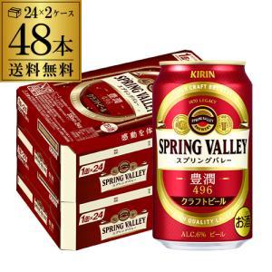 キリン スプリングバレー豊潤496 350mL×2ケース 計48本 KIRIN 送料無料 国産 クラフトビール SPRING VALLEY 長S|リカマンPayPayモール店