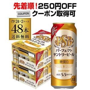 サントリー パーフェクトサントリービール 500mL×24本×2ケース(48缶) 送料無料 糖質ゼロ 糖質0 長S|リカマンPayPayモール店