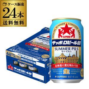 サッポロビール園 サマーピルス 350mL×24缶 1ケース 24本 数量限定 ビール 長S|リカマンPayPayモール店