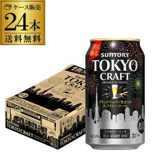 サントリー  東京クラフト スパイシーエール 350ml×24本 1ケース 送料無料 国産 ビール クラフトビール ブラックペッパー 長S|リカマンPayPayモール店