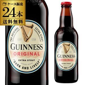 ギネス スタウト 黒 ビール 330ml 瓶 24本 送料無料 ケース ギネス エクストラ スタウト アイルランド イギリス 1本あたり267円(税別) 長S|likaman