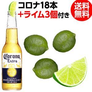 4/11限定+5% (予約)コロナ エキストラ 355ml瓶×18本 ライム3個付き 送料無料 メキ...