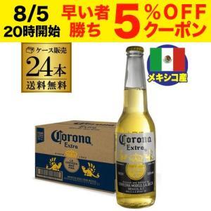 コロナビール 送料無料 コロナ エキストラ 355ml瓶 1ケース 24本 メキシコ ビール 輸入ビ...