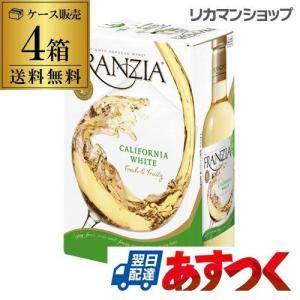 ワイン ボックスワイン 箱ワイン 白 送料無料 フランジア ホワイト 3L (4箱入) ケース 3000ml アメリカ カリフォルニア 750ml換算385円(税別) 長S|likaman