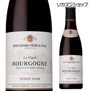 ブルゴーニュの名門、ブシャール ペール エ フィスのスタンダードワイン。小さな赤い果実のチャーミング...