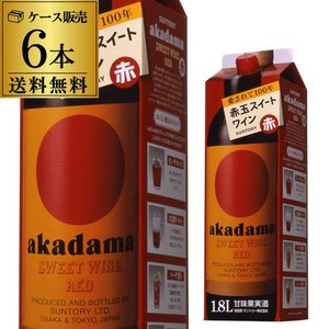 ほんのり甘くてフルーティーな味わいの赤 【容量】1800ml×6本 【アルコール度数】14% お母さ...