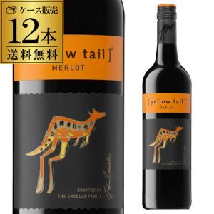 1本当たり726円(税抜) 送料無料 赤ワイン イエローテイル メルロー 750ml×12本 オース...