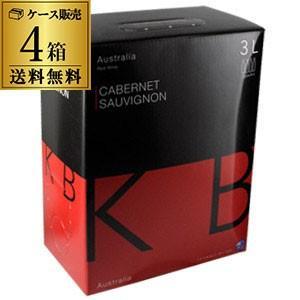 ワイン ボックスワイン 箱ワイン 赤 KB オーストラリア カベルネ ソーヴィニヨン 3L(4箱入)送料無料 ケース likaman