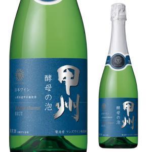 「キューヴ・クローズ(シャルマ)」方式で造り上げた本格的な味わいのスパークリングワインです。長く続く...