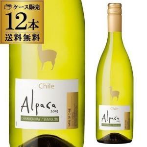 アルパカ 白 ワイン サンタ ヘレナ アルパカ シャルドネ セミヨン 750ml 12本 送料無料 チリ 白ワイン 1本あたり459円税別 GLY|likaman