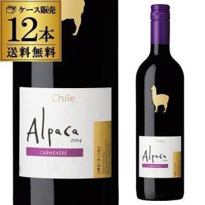 アルパカ 赤 ワイン サンタ ヘレナ アルパカ カルメネール 750ml 12本 送料無料 チリ 1本あたり459円税別 GLY|likaman