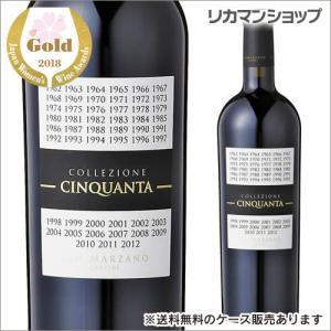 ワイン コレッツィオーネ チンクアンタ NV 750ml サン マルツァーノ 50年に一度しか飲むことができない幻の赤ワイン イタリア プーリア 長S|likaman