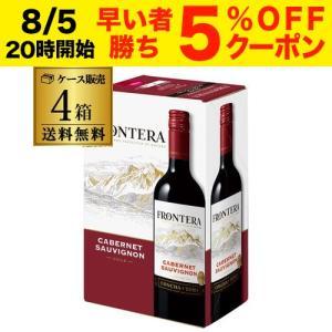 4/11限定+5% ワイン ボックスワイン 箱ワイン 赤 フロンテラ フレッシュサーバー カベルネ ...