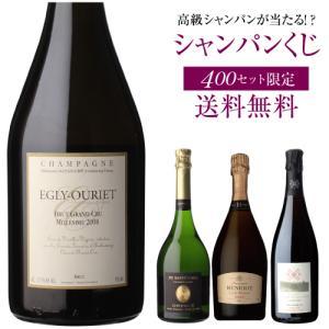 ワインくじ シャンパンくじ 福袋 送料無料 高級シャンパンを...