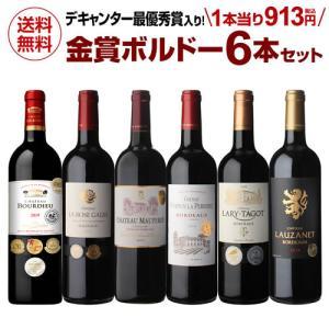 金賞ボルドー6本セット 送料無料 ワインセット 長S likaman