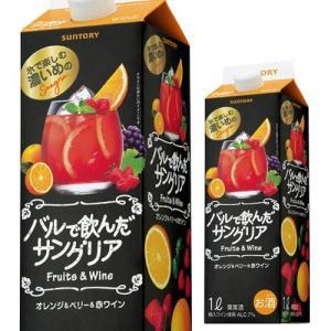 爽やかなオレンジの味わいとベリーの程よい酸味が広がる香り豊かな濃い目に仕上げたサングリア。  商品名...