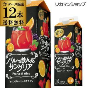 爽やかなオレンジの味わいとベリーの程よい酸味が広がる香り豊かな濃い目に仕上げたサングリア。 商品名 ...